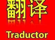 Interprete traductor  español chino  en china shanghai yiwu