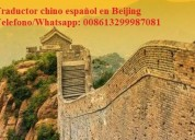 Traductor chino español en beijing, china whatsapp: 008613299987081